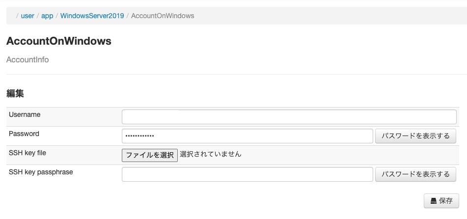 AccountOnWindows設定