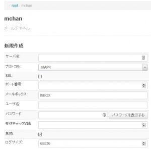 メールチャネル設定画面