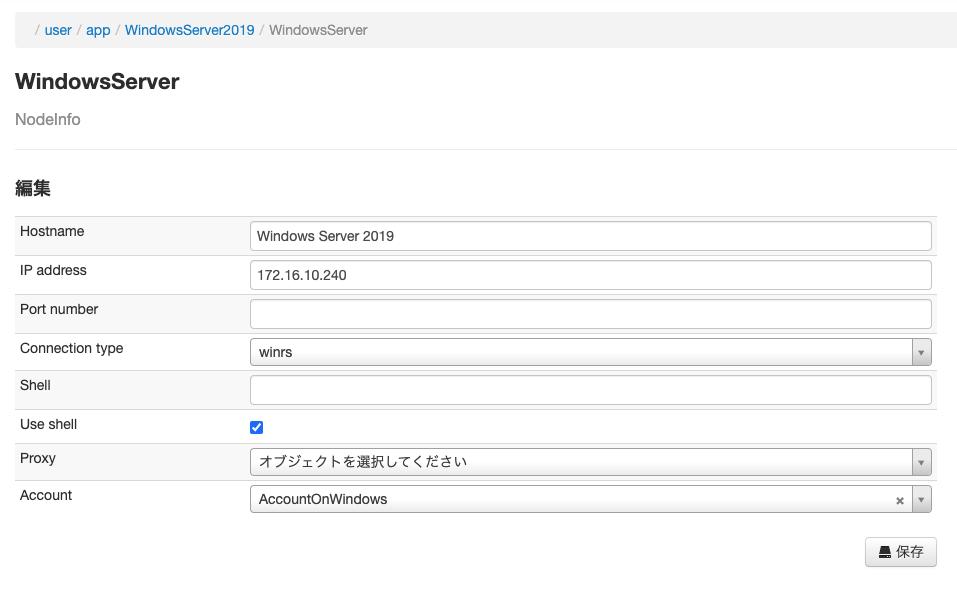WindowsServer情報設定