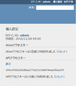 APIアクセスキー