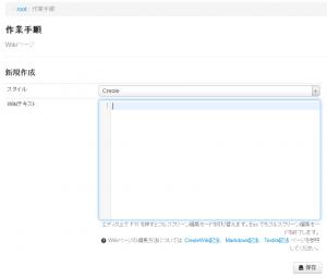 Wiki編集画面