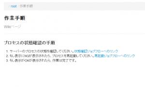 Wiki画面