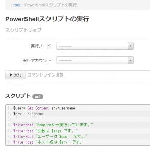 PowerShellスクリプトの実行