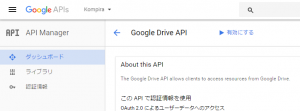 Drive API